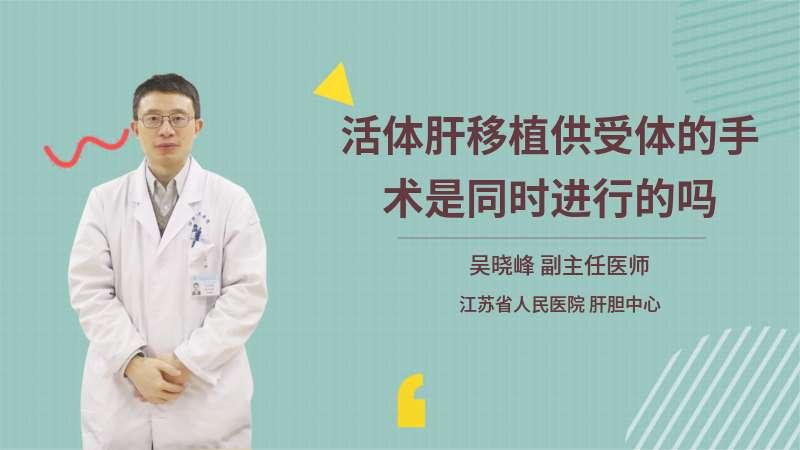 活体肝移植供受体的手术是同时进行的吗