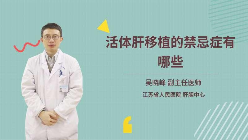 活体肝移植的禁忌症有哪些