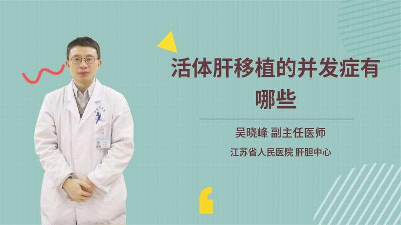 活体肝移植的并发症有哪些