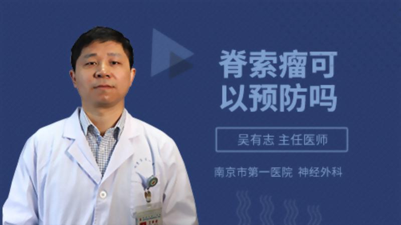 脊索瘤可以预防吗