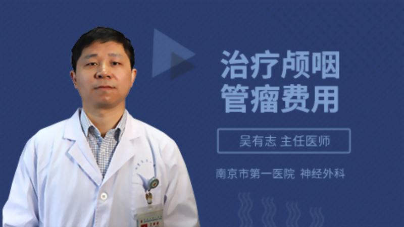 治疗颅咽管瘤费用