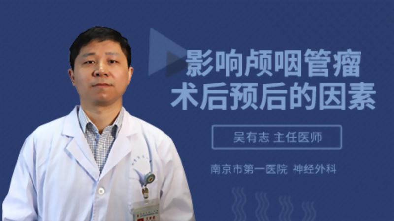 影响颅咽管瘤术后预后的因素