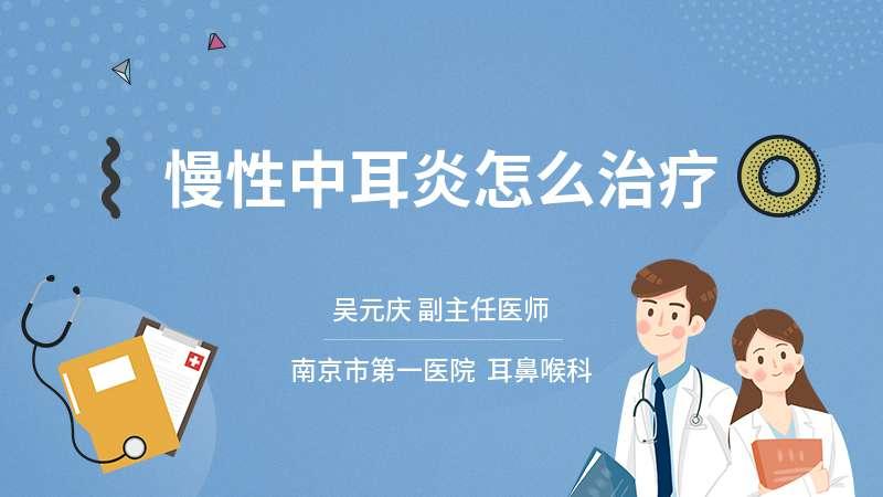 慢性中耳炎怎么治疗