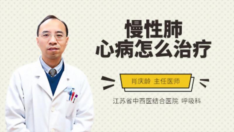 慢性肺心病怎么治疗