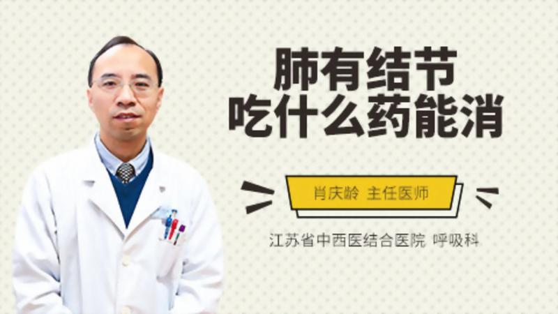 肺有结节吃什么药能消