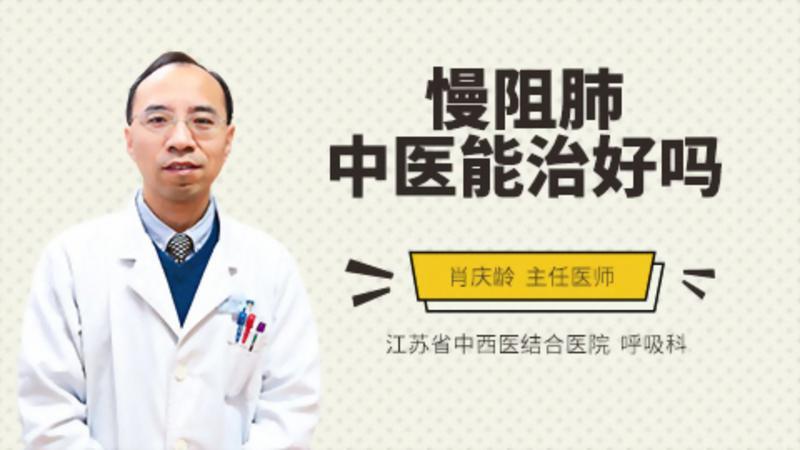 慢阻肺中医能治好吗