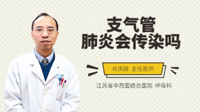 支气管肺炎会传染吗