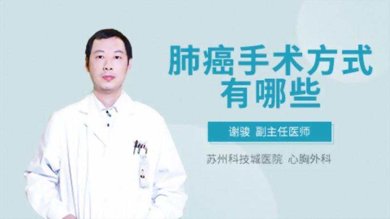 肺癌手术方式有哪些