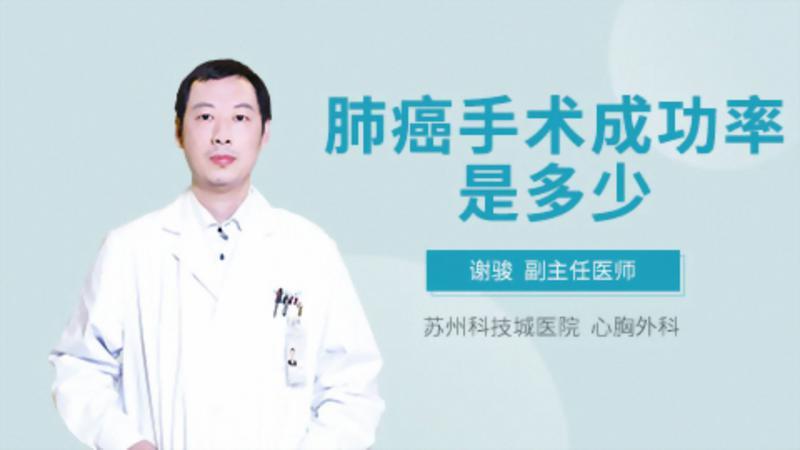 肺癌手术成功率是多少