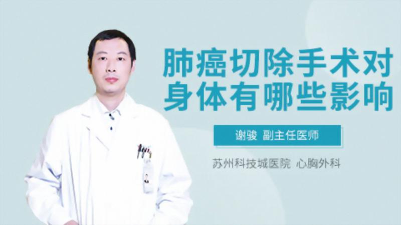 肺癌切除手术对身体有哪些影响