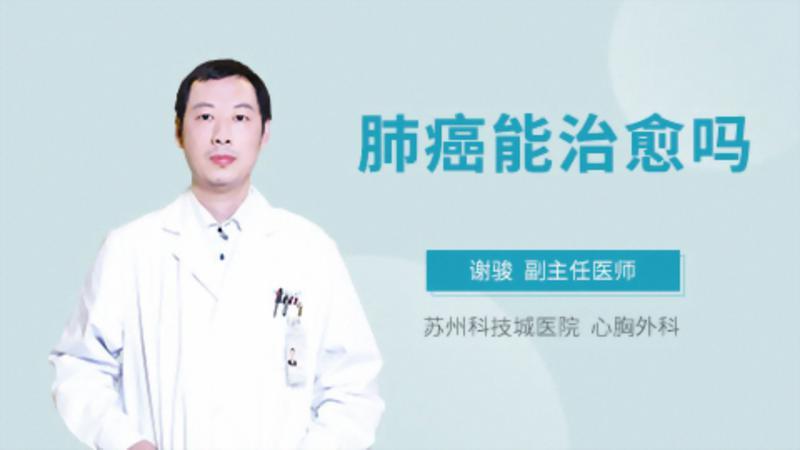肺癌能治愈吗
