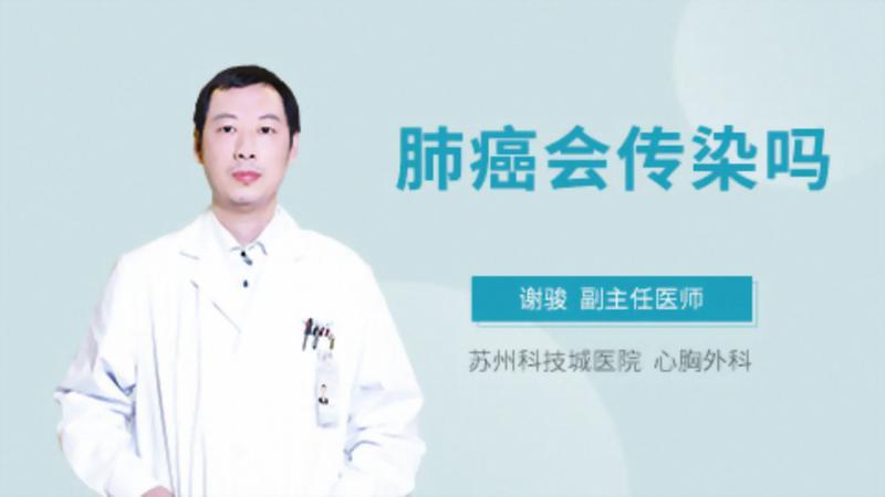 肺癌会传染吗
