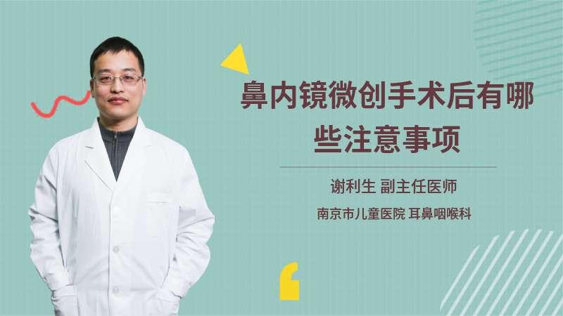 鼻内镜微创手术后有哪些注意事项