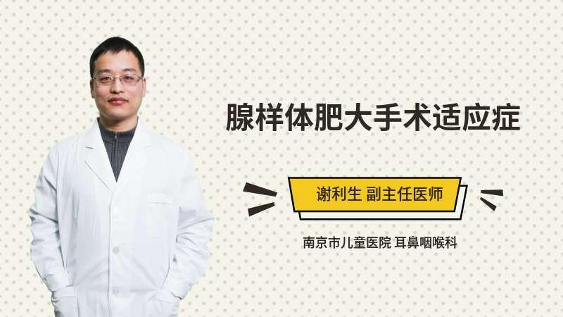 腺样体肥大手术适应症