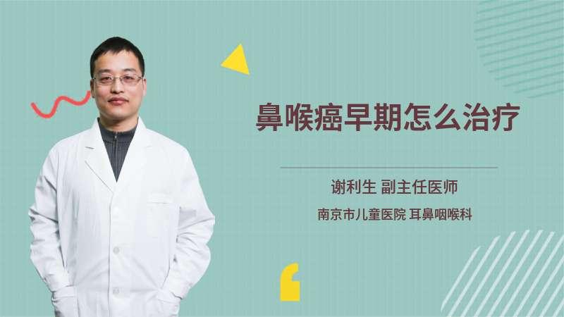 鼻喉癌早期怎么治疗