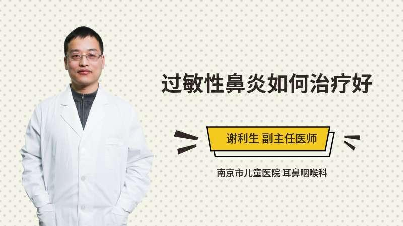 过敏性鼻炎如何治疗好