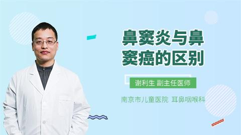 鼻窦炎与鼻窦癌的区别