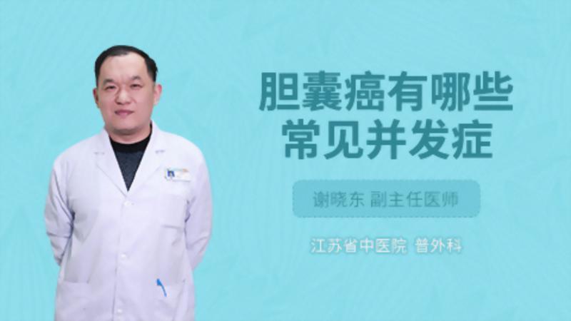 胆囊癌有哪些常见并发症