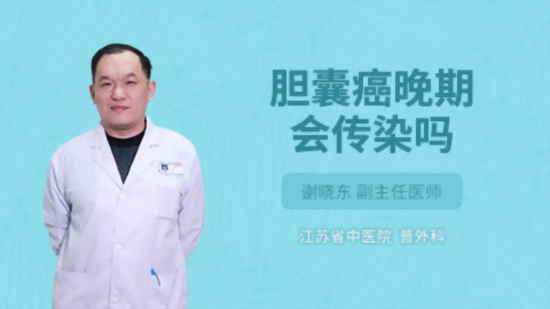 胆囊癌晚期会传染吗