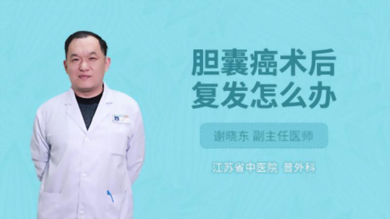胆囊癌术后复发怎么办