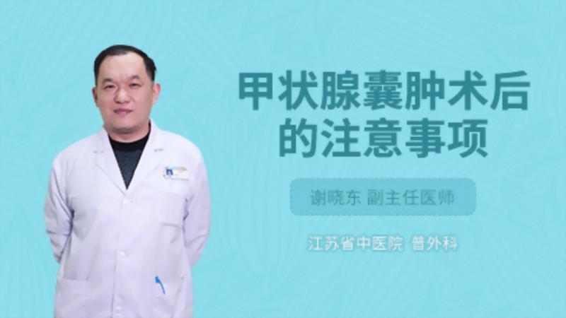 甲状腺囊肿术后的注意事项