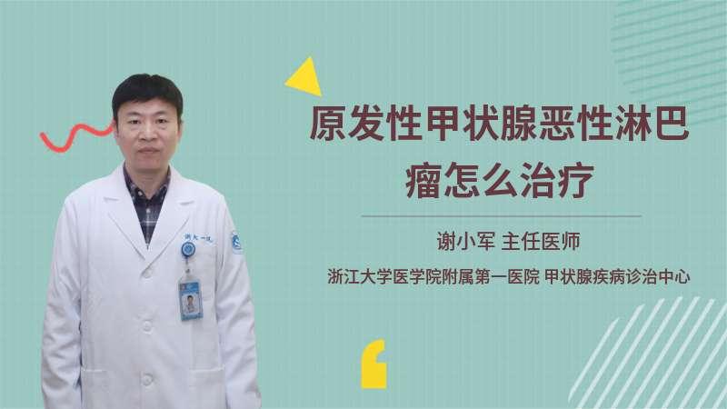 原发性甲状腺恶性淋巴瘤怎么治疗