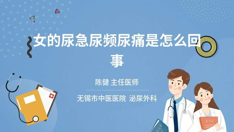 女的尿急尿频尿痛是怎么回事