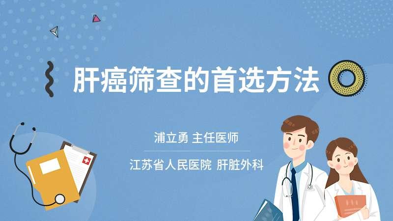 肝癌筛查的首选方法