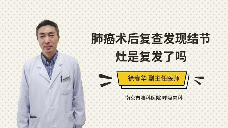 肺癌术后复查发现结节灶是复发了吗
