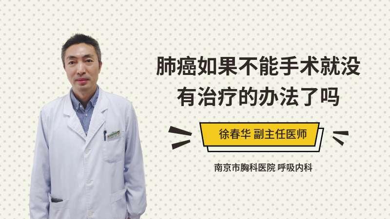 肺癌如果不能手术就没有治疗的办法了吗