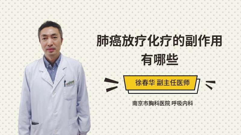 肺癌放疗化疗的副作用有哪些