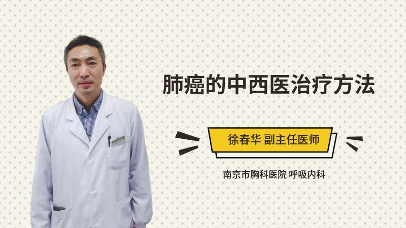 肺癌的中西医治疗方法