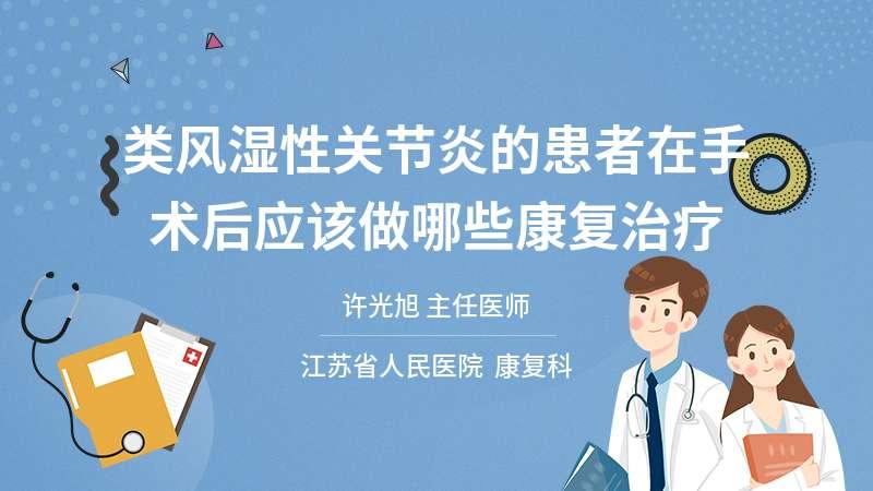 类风湿性关节炎的患者在手术后应该做哪些康复治疗