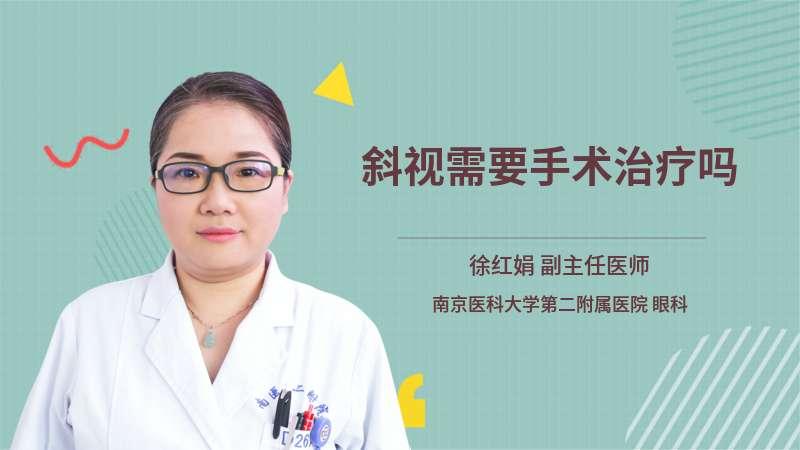 斜视需要手术治疗吗