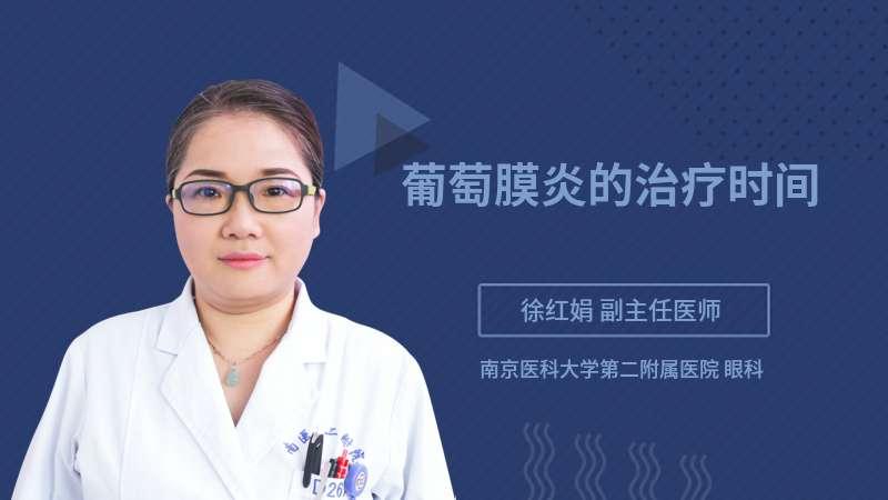 葡萄膜炎的治疗时间