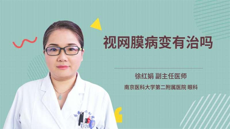 视网膜病变有治吗