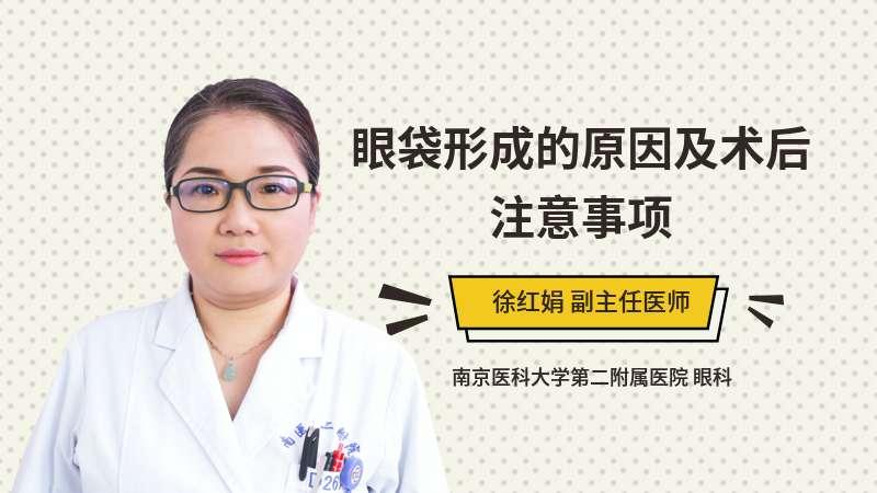 眼袋形成的原因及术后注意事项