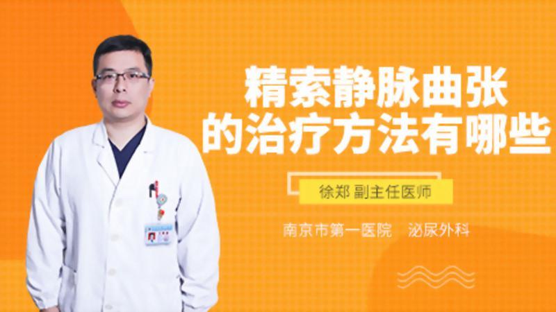 精索静脉曲张的治疗方法有哪些