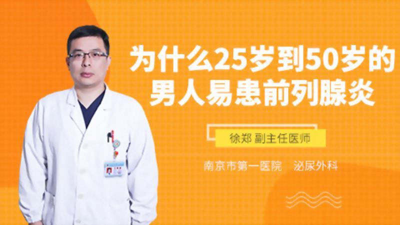 为什么25岁到50岁的男人易患前列腺炎