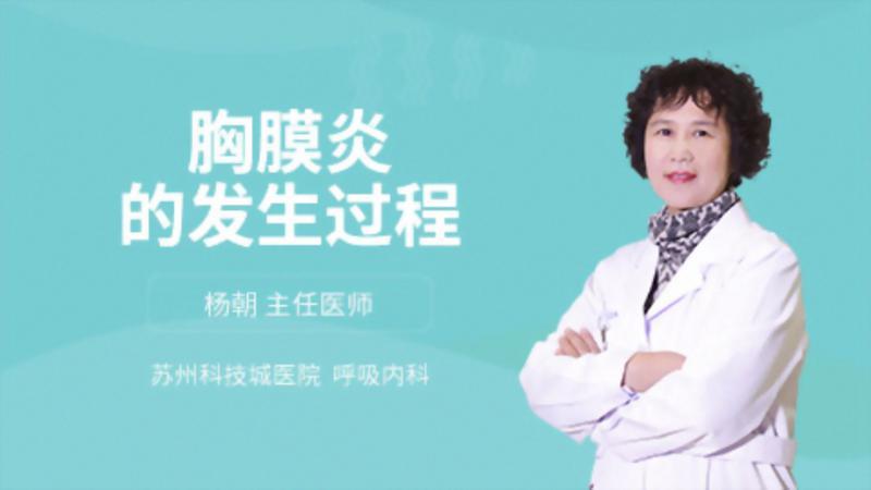 胸膜炎的发生过程