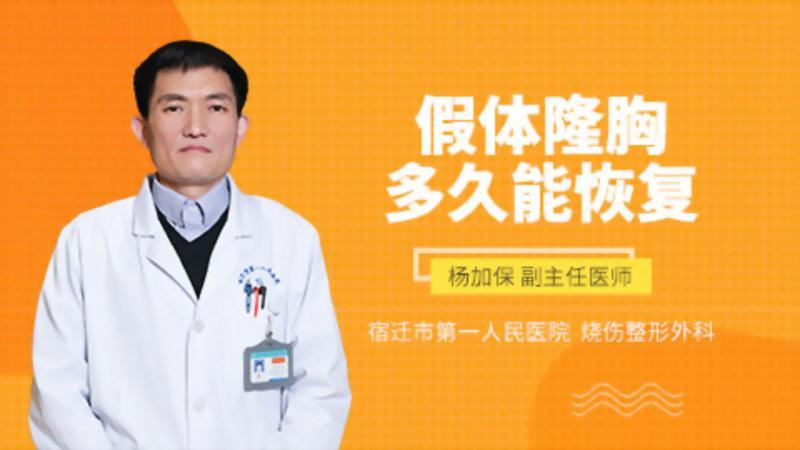 假体隆胸多久能恢复