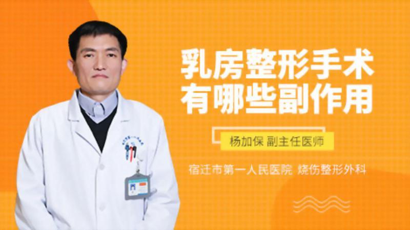 乳房整形手术有哪些副作用