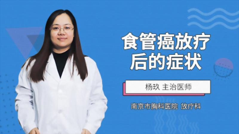 食管癌放疗后的症状