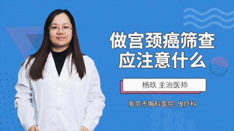 做宫颈癌筛查应注意什么