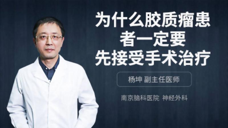 为什么胶质瘤患者一定要先接受手术治疗