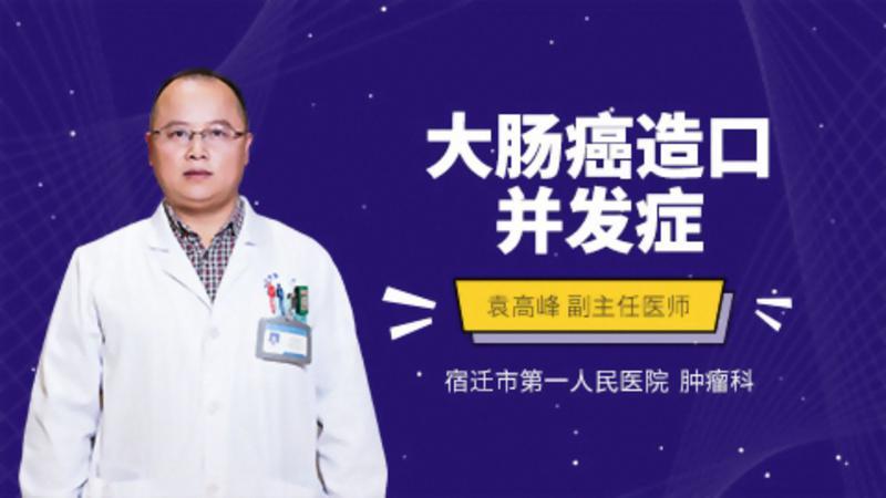 大肠癌造口并发症