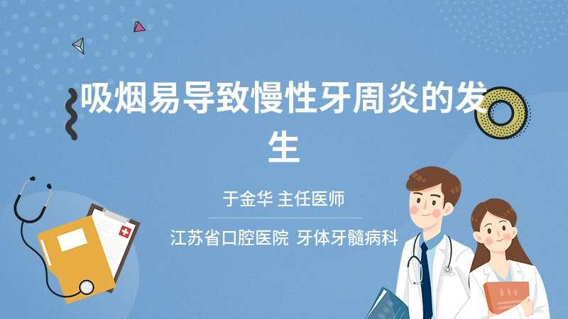 吸烟易导致慢性牙周炎的发生