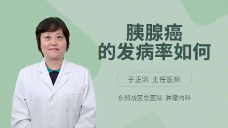 胰腺癌的发病率如何