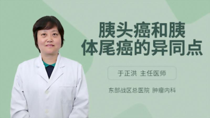 胰头癌和胰体尾癌的异同点