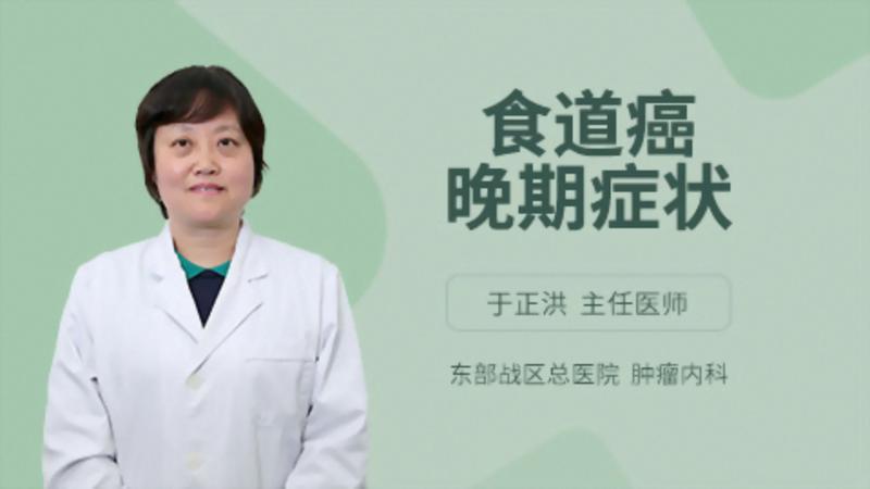 食道癌晚期症状